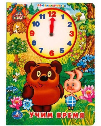 Часы детский умка