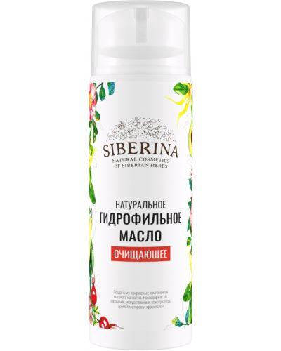 Гидрофильное масло очищающее очищающий Siberina