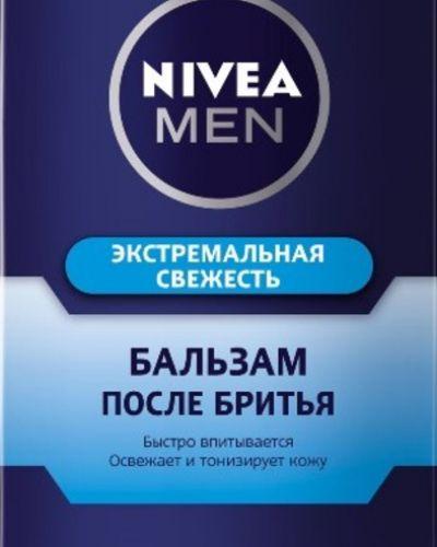 Кожаный бальзам для лица Nivea