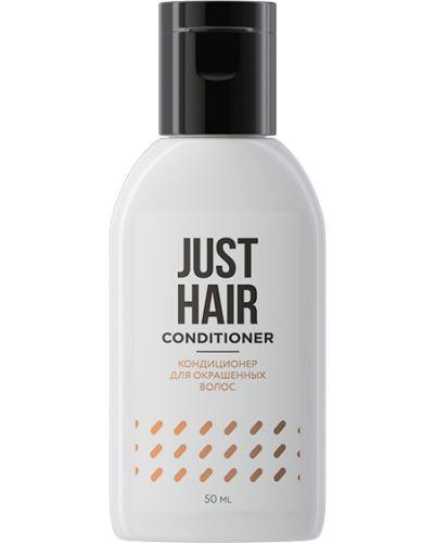 Бальзам для волос коричневый Just Hair