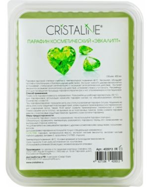 Парафин для рук кожаный увлажняющий Cristaline