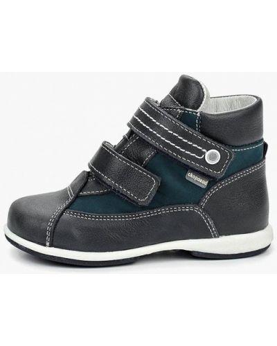 Ботинки серые детский скороход