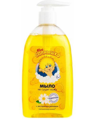 Мыло мое солнышко
