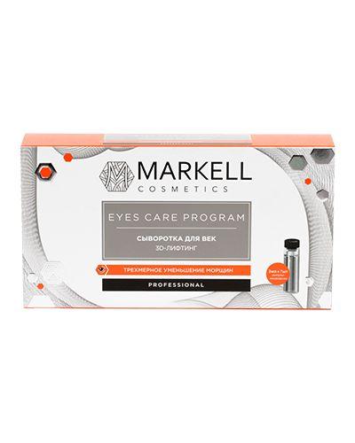 Сыворотка для кожи вокруг глаз лифтинг Markell