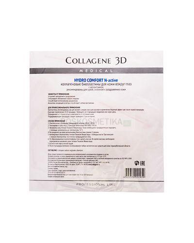 Маска для кожи вокруг глаз коллагеновый Medical Collagene 3d