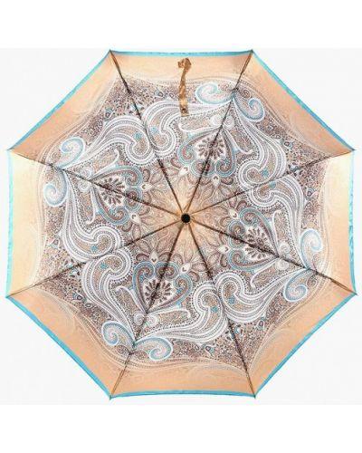 Зонт бежевый бирюзовый Eleganzza
