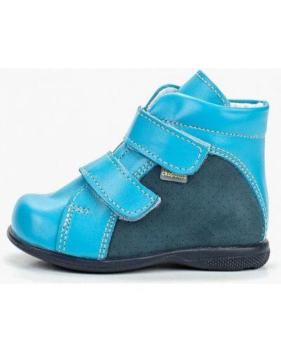 Ботинки голубой детский скороход
