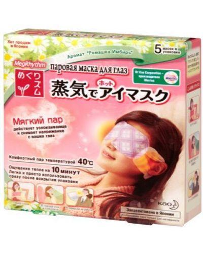 Маска для кожи вокруг глаз для лица Megrhythm