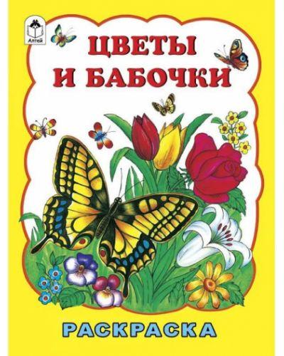 Бабочка детский набор алтей