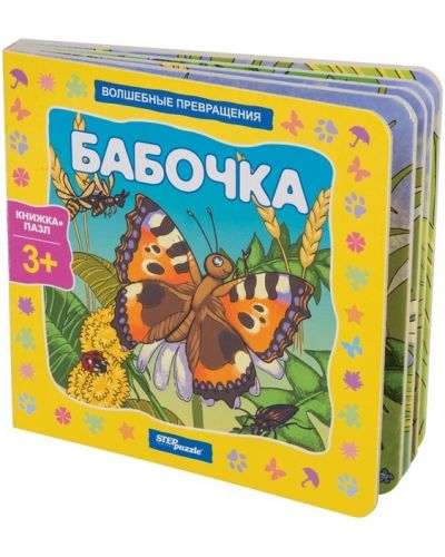 Бабочка детский Step Puzzle