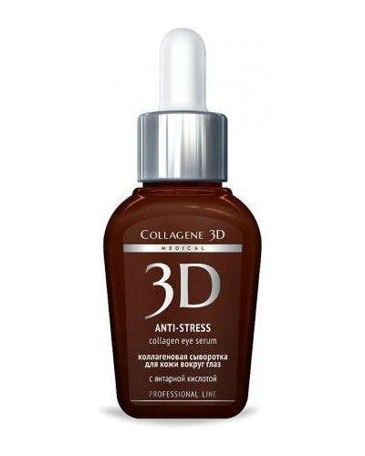Сыворотка для кожи вокруг глаз омолаживающая кожаный Collagene 3d
