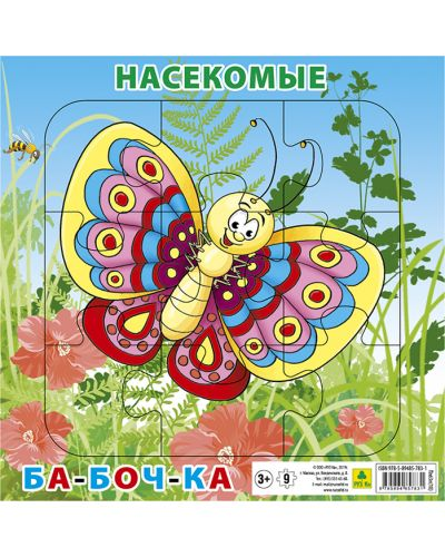 Бабочка детский руз ко