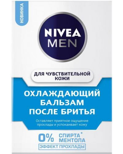 Кожаный бальзам для бритья Nivea